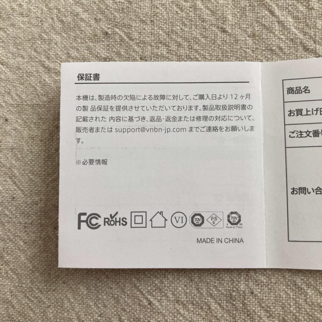 VnBn充電器の保証書