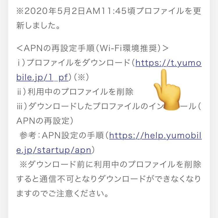 y.u mmobile更新後のAPN構成プロファイル