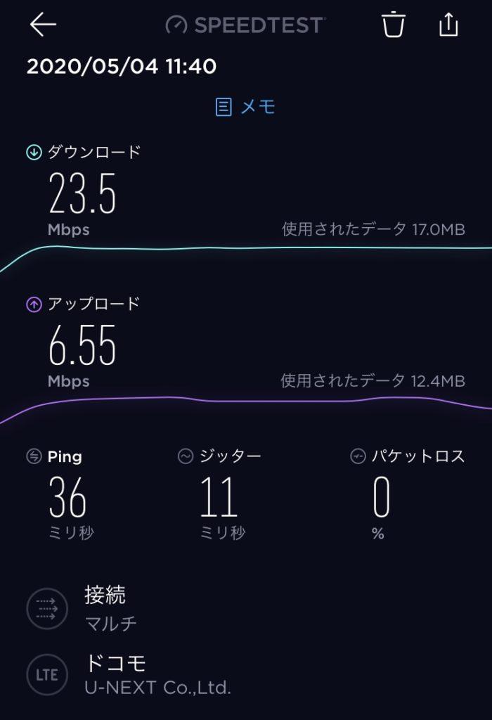 y.u mobile通信速度計測結果