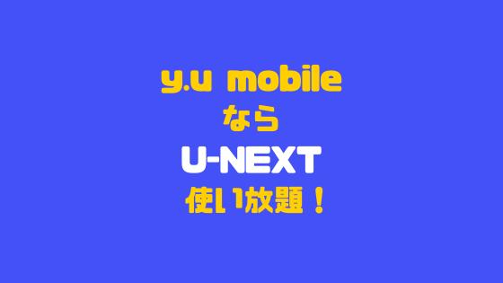 y.u mobileならU-NEXT使い放題