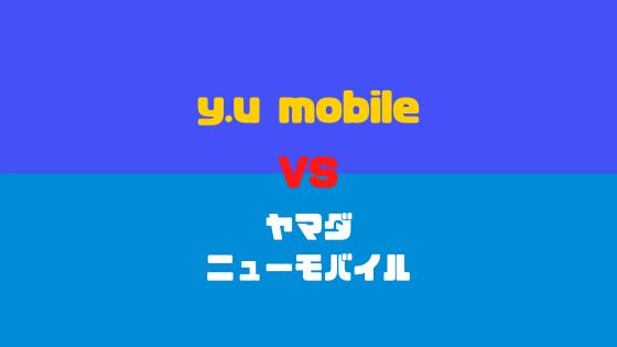 y.u mobile vs ヤマダニューモバイル