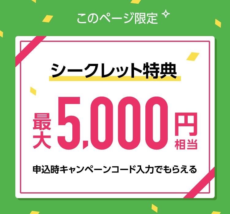 2020年9月5,000ポイントキャンペーン