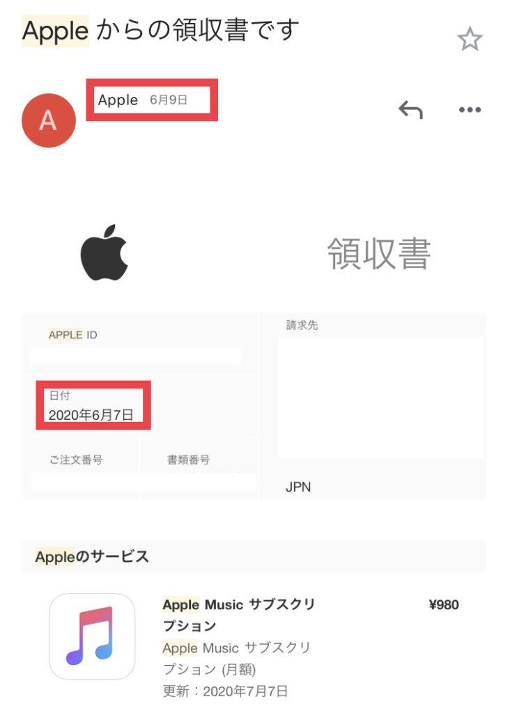 Apple Music支払い領収書