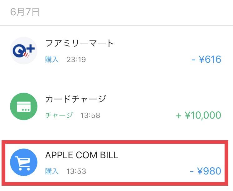 Apple Musicの支払いにKyashを設定できる