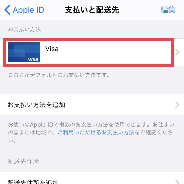 Apple IDの支払い方法でKyashを登録する
