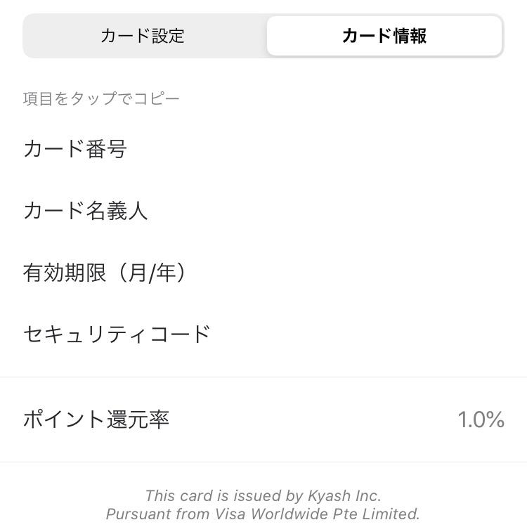 Kyashのカード情報確認②