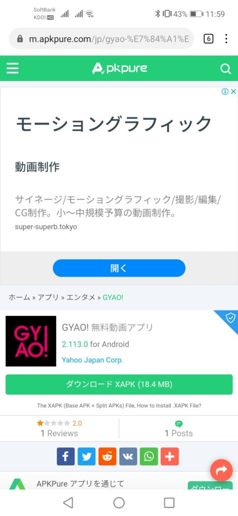 APKPureでアプリをダウンロード