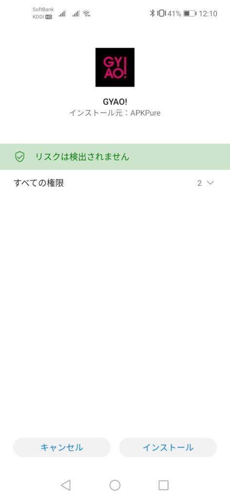 APKPureでアプリをダウンロード②