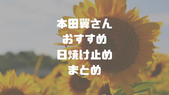 本田翼さんおすすめ日焼け止め!