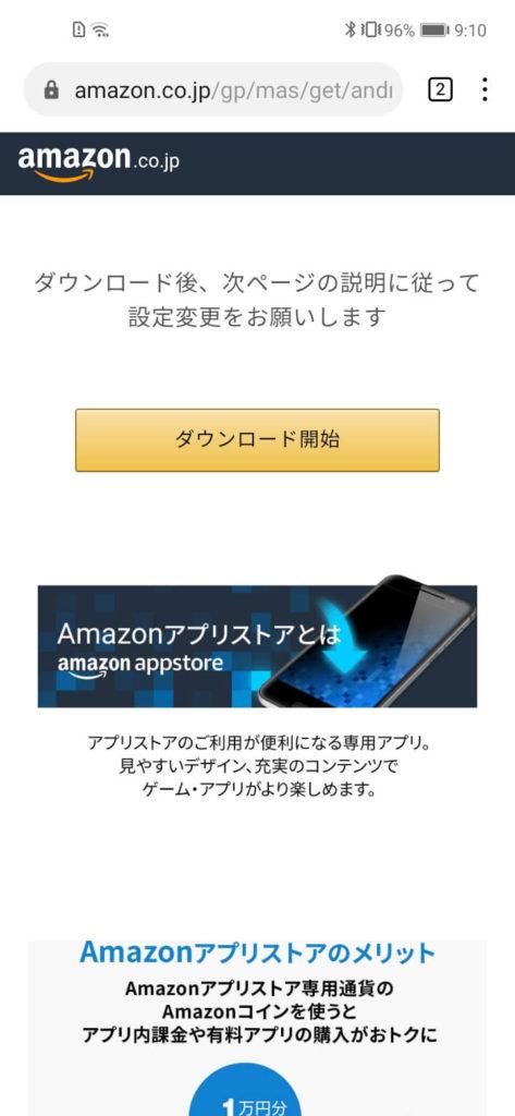 Amazonアプリストアをインストール①