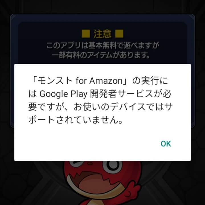 Google Play開発者サービスがありません
