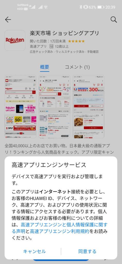 高速アプリ