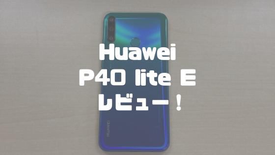 Huawei P40 lite Eレビュー!