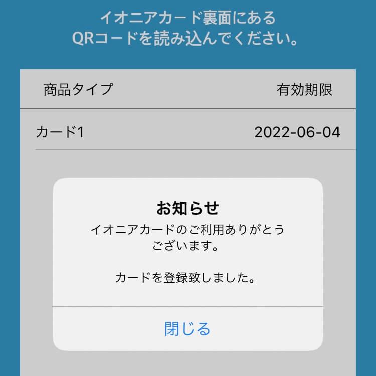 イオニアアプリにイオニアカードPLUSを登録