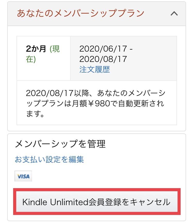 Kindle Unlimitedのキャンセル