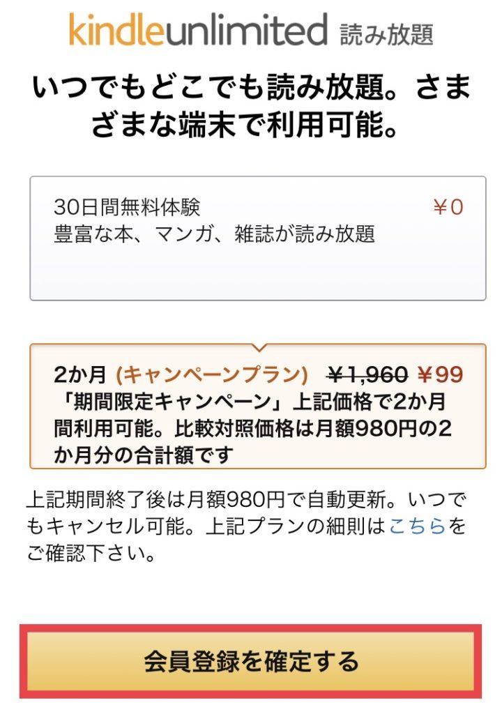 2ヶ月99円プラン