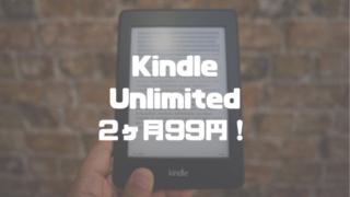 Kindle Unlimited2ヶ月99円