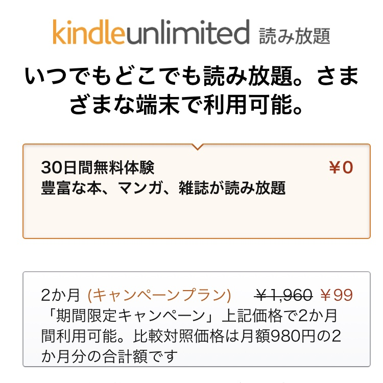 Kindle Unlimited2ヶ月99円