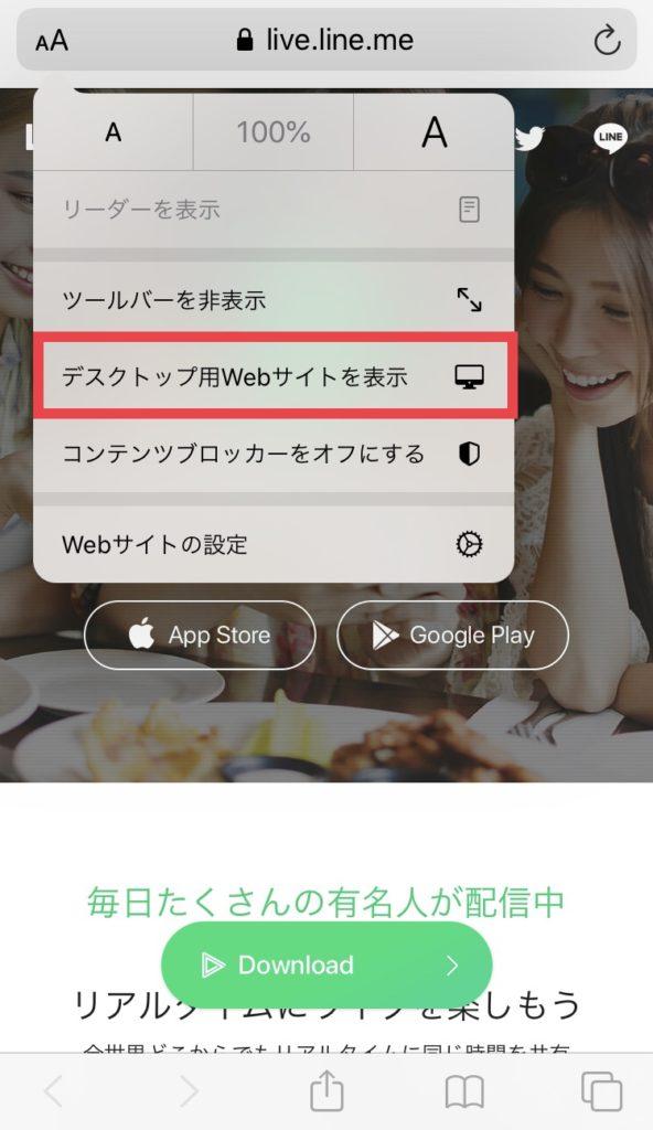 Safari PC版サイトの切り替え②