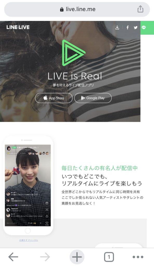 PC版のLINE LIVE