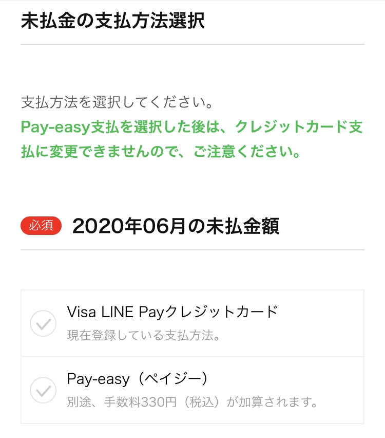 支払い方法の選択