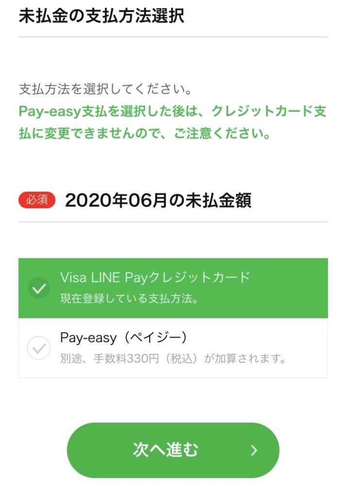 支払い方法の選択②
