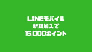 LINEモバイル新規加入で15,000ポイント