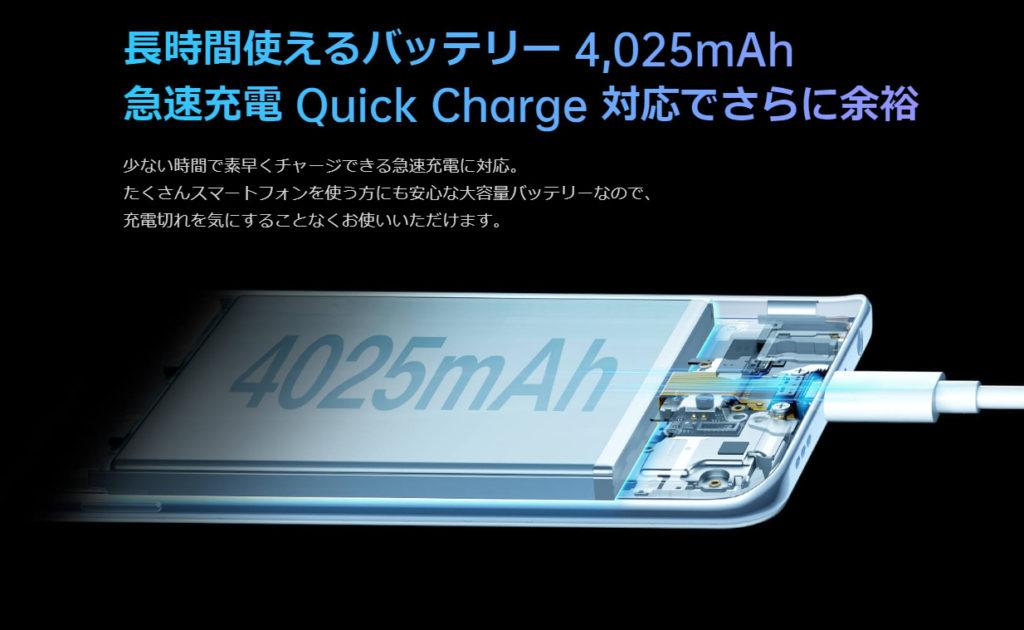 急速充電QuickCharge対応
