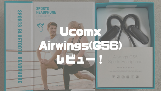 Ucomx Airwings(G56)レビュー