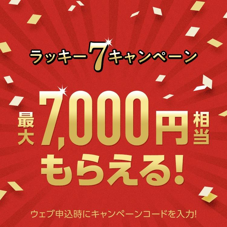 LINEモバイルラッキー7キャンペーン