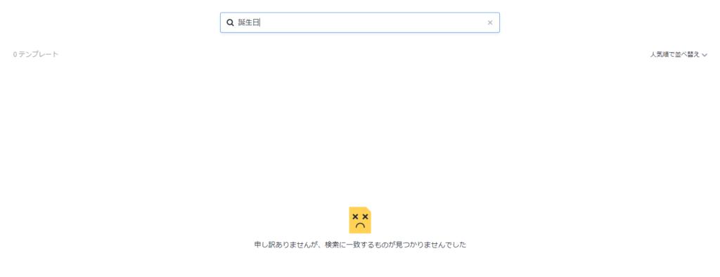 日本語非対応の検索
