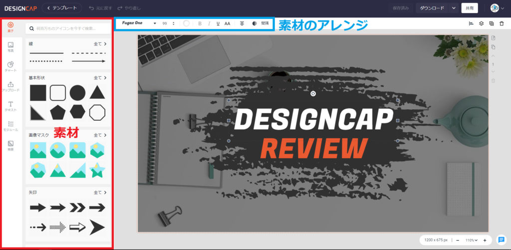 DesignCapのデザイン作成画面