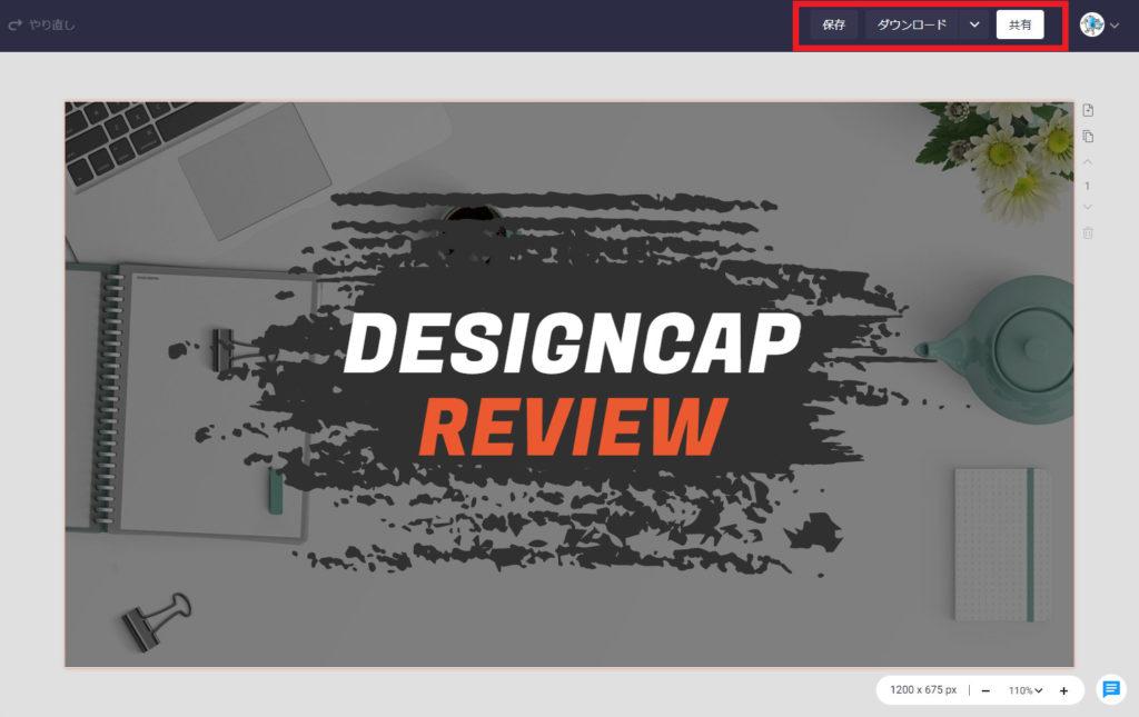 DesignCapで作成したデータの保存