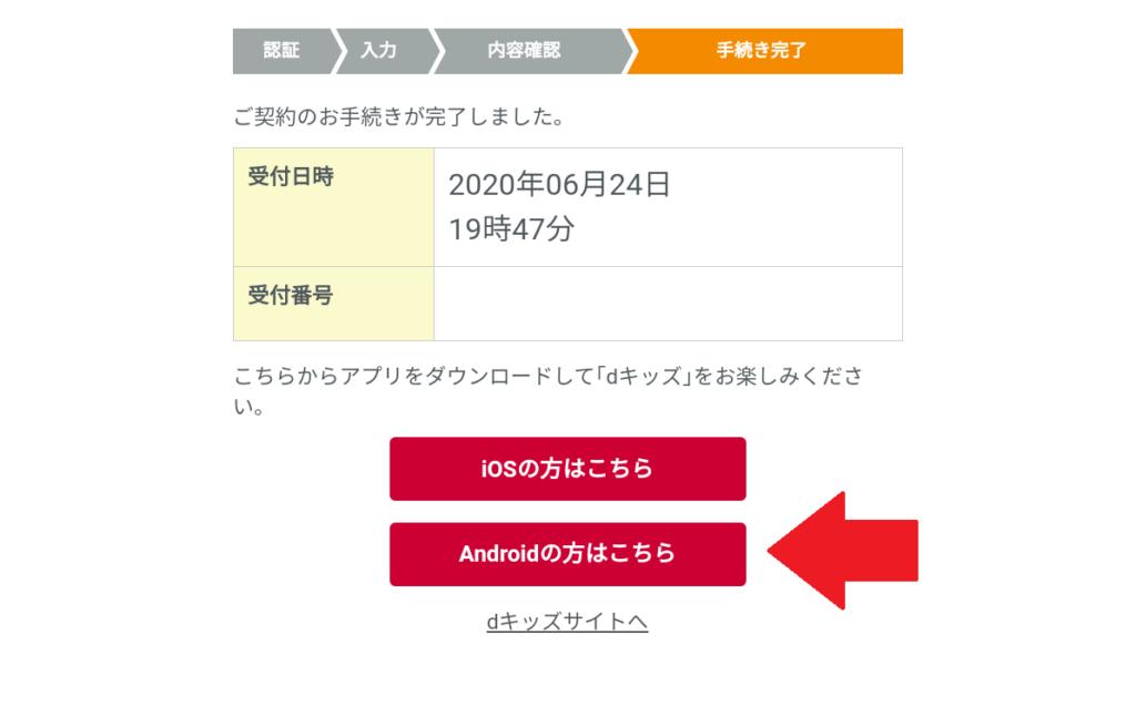 dキッズアプリのダウンロード①