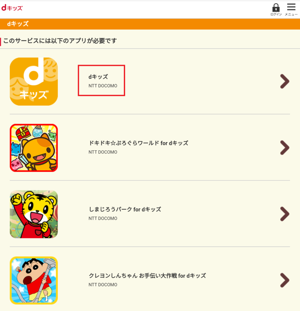 dキッズアプリのダウンロード②