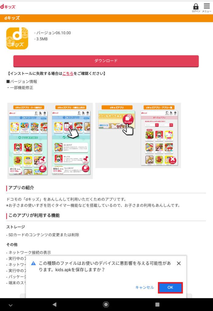dキッズアプリのダウンロード③