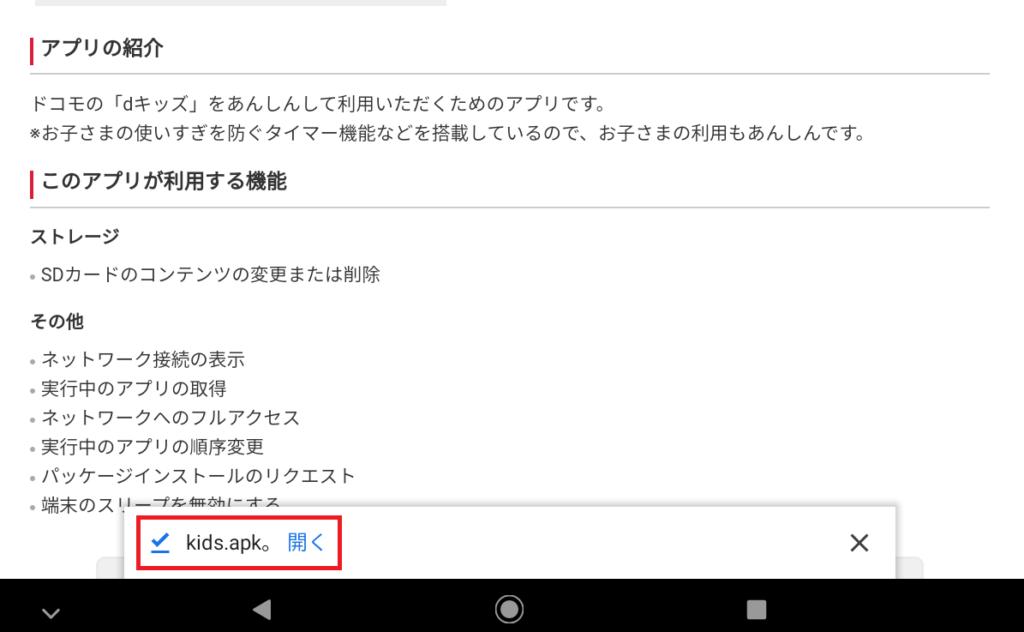 dキッズアプリのダウンロード④