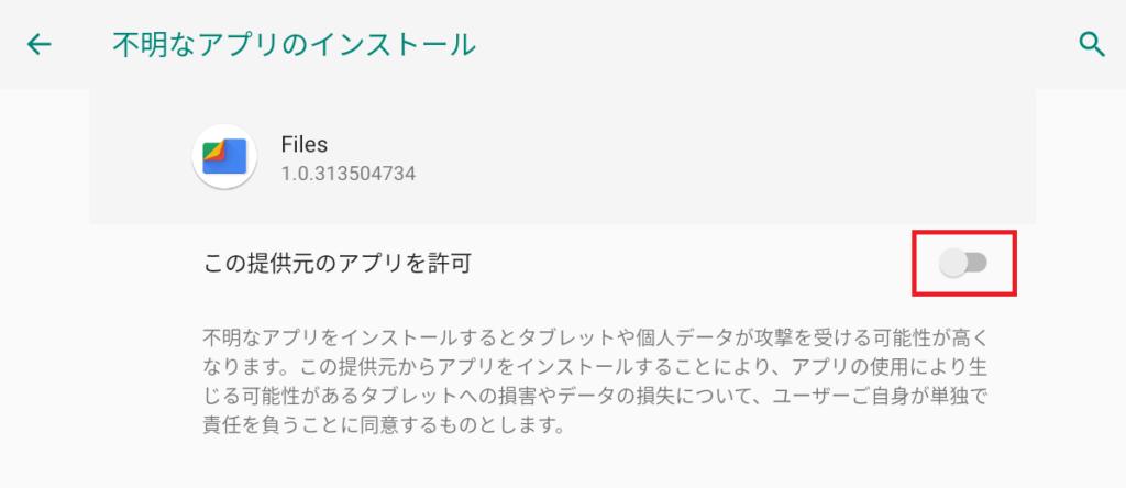 dキッズアプリのダウンロード⑤