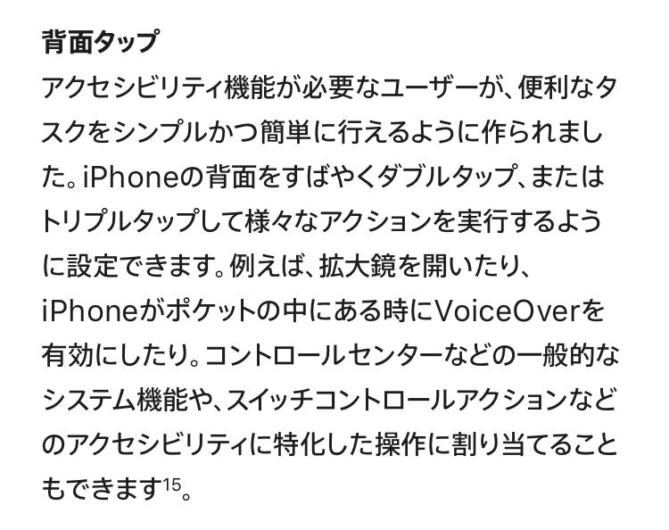 iOS14(新機能)