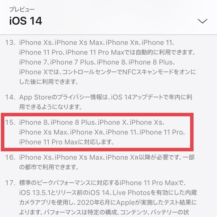 iPhone SE(第2世代)の記載はない