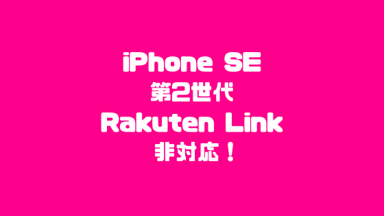iPhone SE 第2世代 Rakuten Link 非対応!