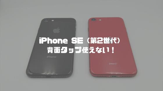 iPhone SE(第2世代)は背面タップが使えない