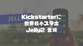 KickstarterにJelly 2登場