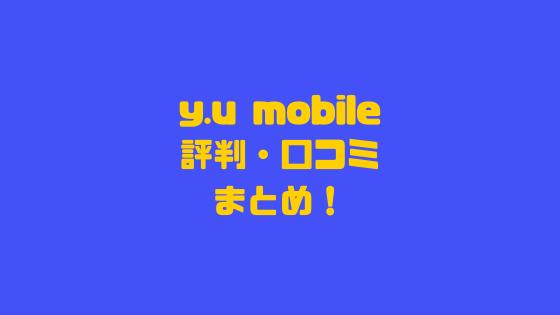 y.u mobile 評判・口コミまとめ