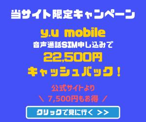 y.u mobileちびめがねアンテナ限定ページ