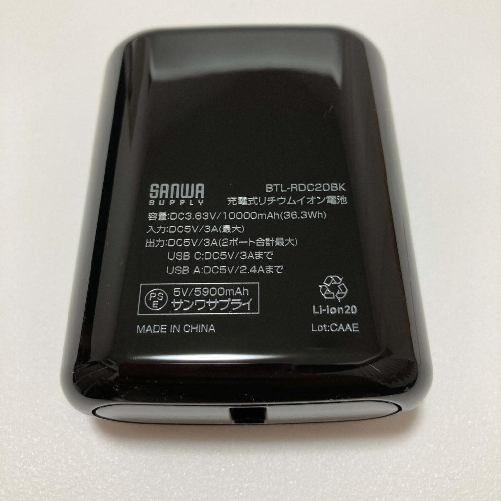 BTL-RDC20BKのバッテリー性能