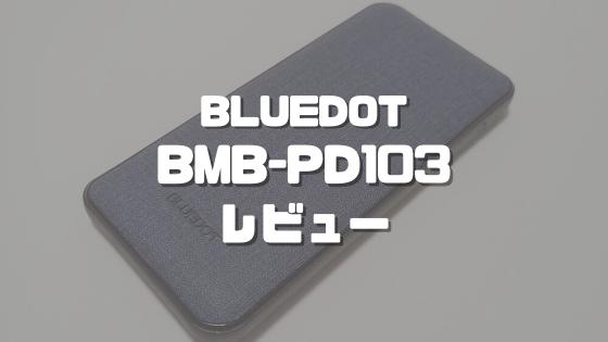 BLUEDOT BMB-PD103レビュー
