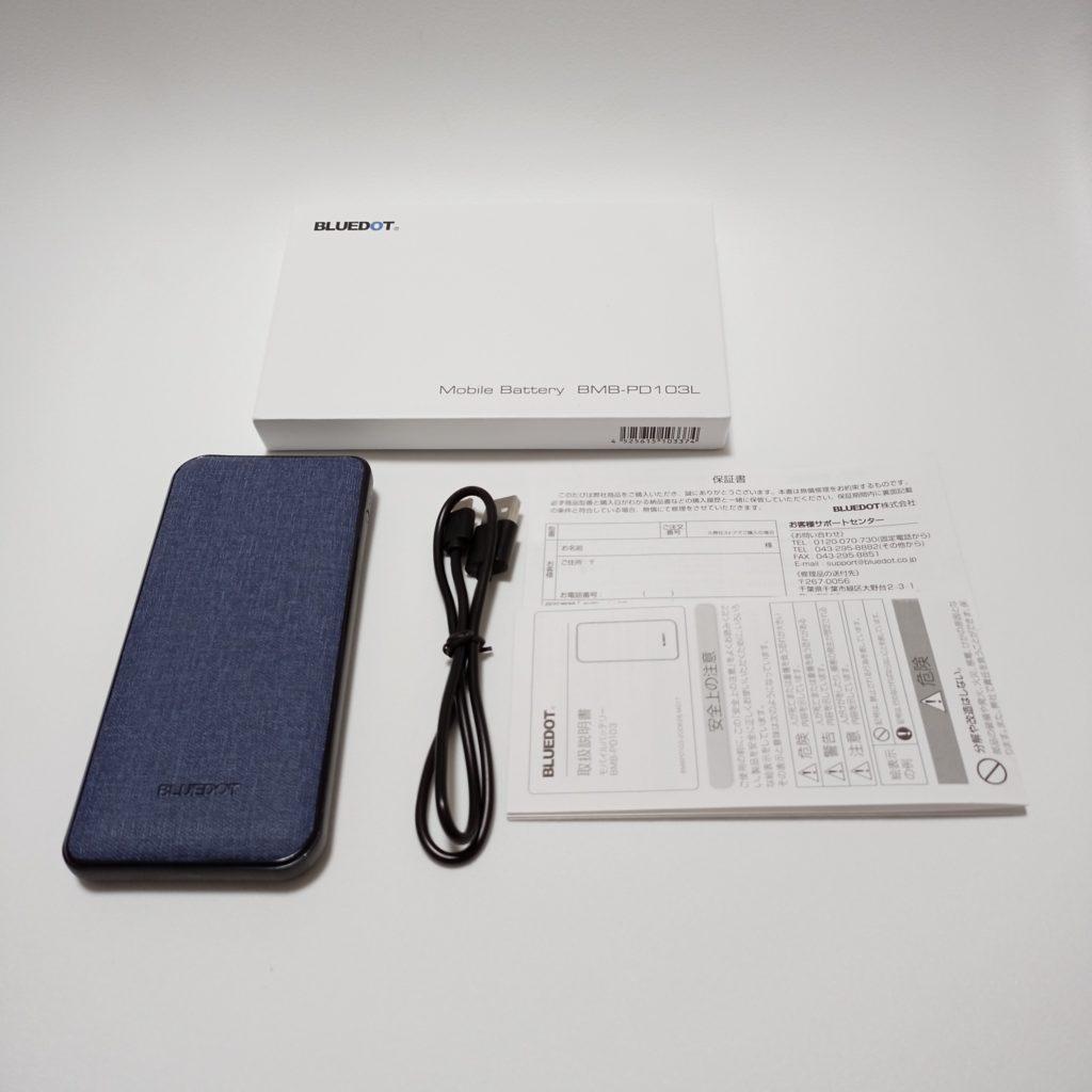 BMB-PD103の付属品