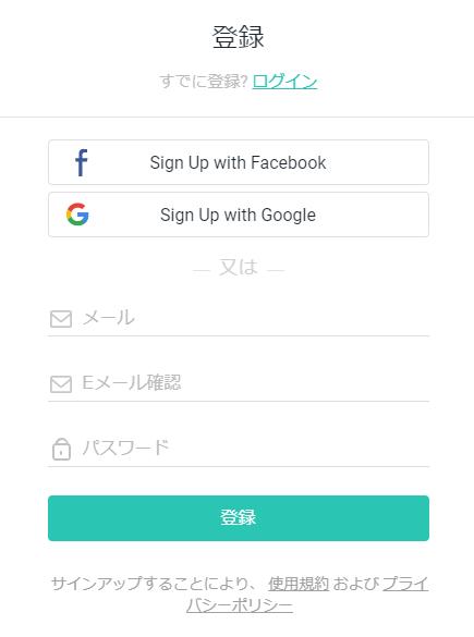 DesignEvoアカウント登録