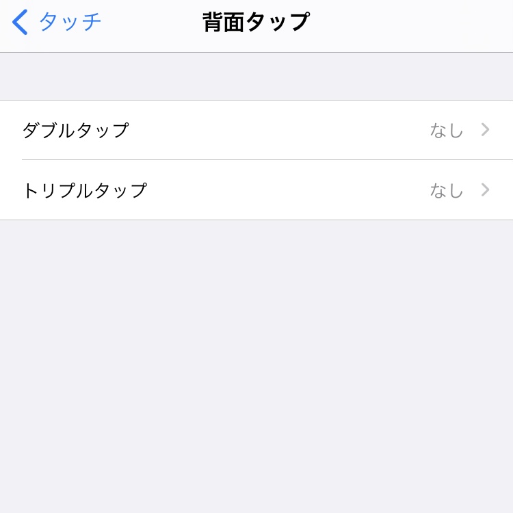 iOS14の背面タップ